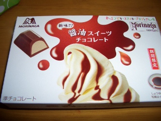 醤油チョコレート